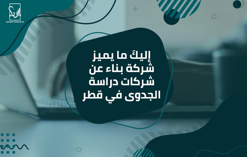 إليكَ ما يميز شركة بناء عن شركات دراسة الجدوى في قطر