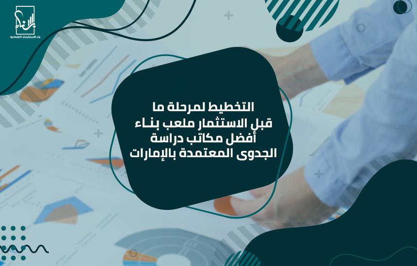 التخطيط لمرحلة ما قبل الاستثمار ملعب بناء أفضل مكاتب دراسة الجدوى المعتمدة بالإمارات