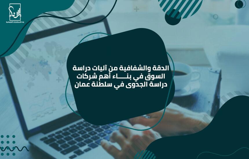 شركات دراسة الجدوى في سلطنة عمان