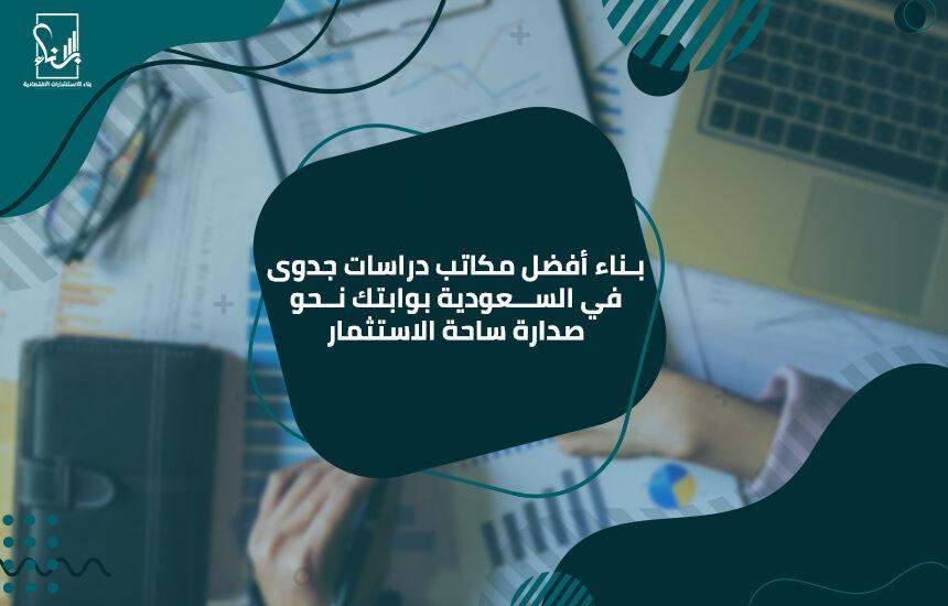 بناء أفضل مكاتب دراسات جدوى في السعودية بوابتك نحو صدارة ساحة الاستثمار