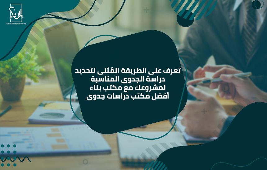 تعرف على الطريقة المُثلى لتحديد دراسة الجدوى المناسبة لمشروعك مع مكتب بناء أفضل مكتب دراسات جدوى