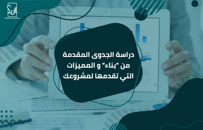 أهم شركات دراسة الجدوى في السعودية