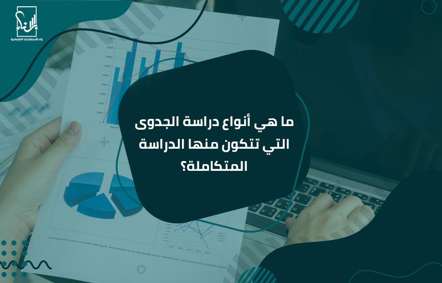 أفضل مكتب دراسة جدوى في الخليج