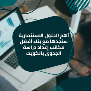 الحلول الاستثمارية ستجدها مع بناء أفضل مكاتب إعداد دراسة الجدوى بالكويت 320x320 - home