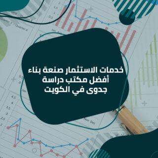 الاستثمار صنعة بناء أفضل مكتب دراسة جدوى في الكويت 320x320 - home
