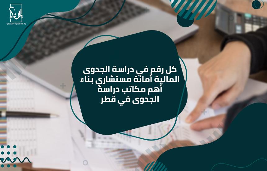 كل رقم في دراسة الجدوى المالية أمانة مستشاري بناء أهم مكاتب دراسة الجدوى في قطر