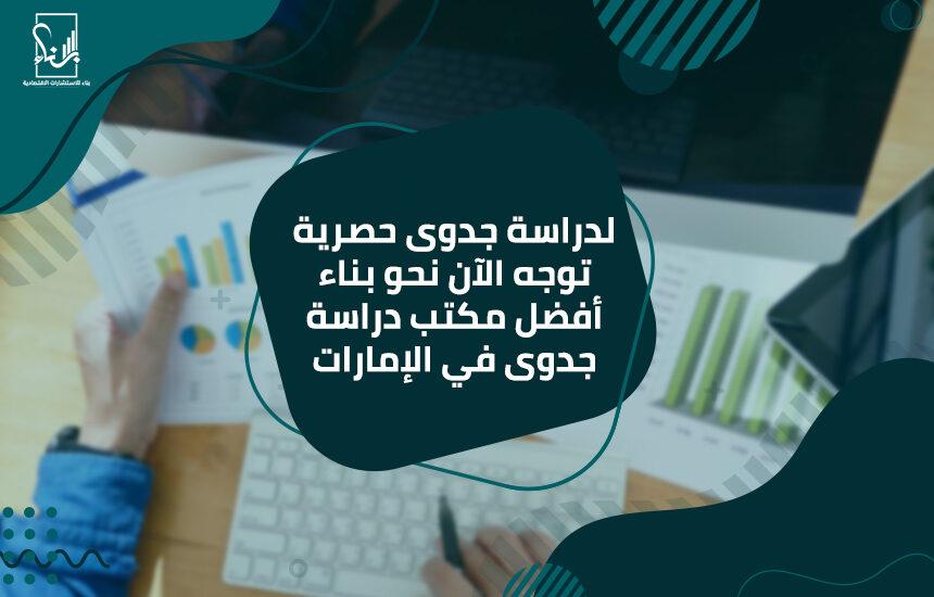لدراسة جدوى حصرية توجه الآن نحو بناء أفضل مكتب دراسة جدوى في الإمارات