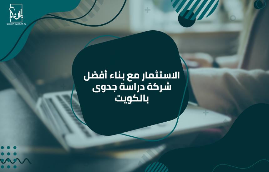 الاستثمار مع بناء أفضل شركة دراسة جدوى بالكويت