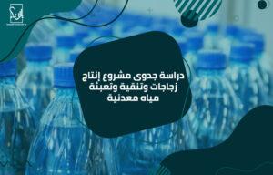 جدوى مشروع إنتاج زجاجات وتنقية وتعبئة مياه معدنية 300x192 - المدونة