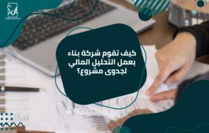 تقوم شركة بناء بعمل التحليل المالي لجدوى مشروع؟ 300x192 - المدونة