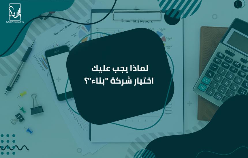 أفضل شركة دراسات جدوى معتمدة في السعودية
