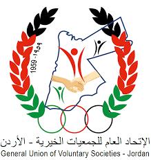 العام للجمعيات الخيرية - أهم جهات التمويل والدعم في الأردن