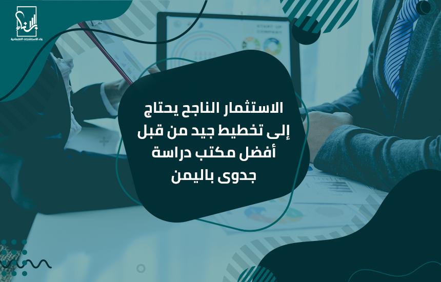 أفضل مكتب دراسة جدوى باليمن