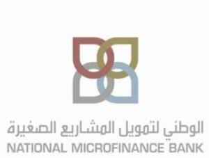 الوطني لتمويل المشاريع الصغيرة 300x227 - أهم جهات التمويل والدعم في الأردن