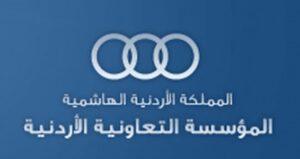 التعاونية الأردنية 300x159 - أهم جهات التمويل والدعم في الأردن