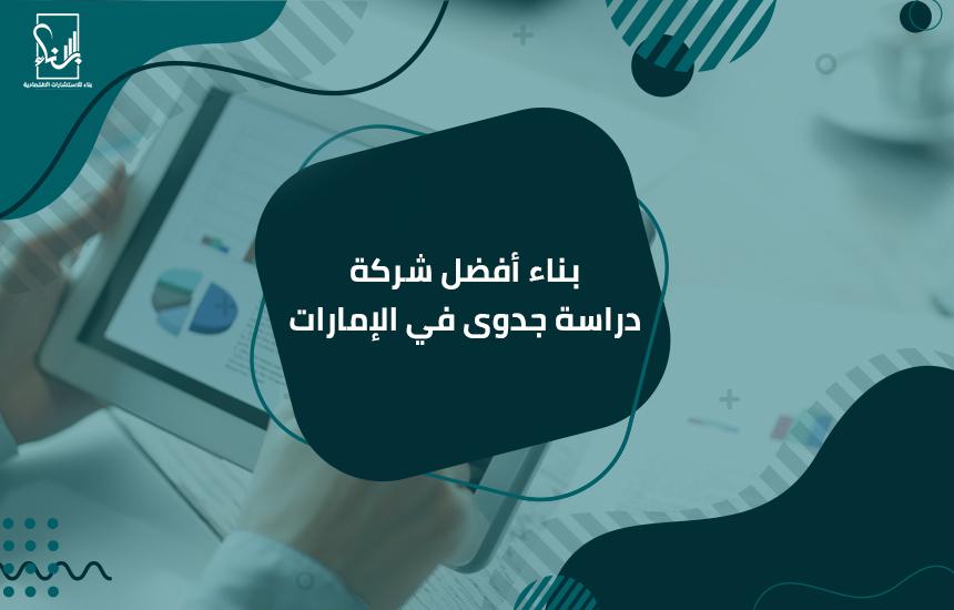 بناء أفضل شركة دراسة جدوى في الإمارات