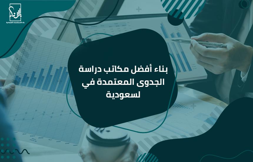 بناء أفضل مكاتب دراسة الجدوى المعتمدة في السعودية