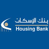 الإسكان للتجارة والتمويل - أهم جهات التمويل والدعم في الأردن