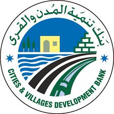 تنمية المدن والقرى - أهم جهات التمويل والدعم في الأردن