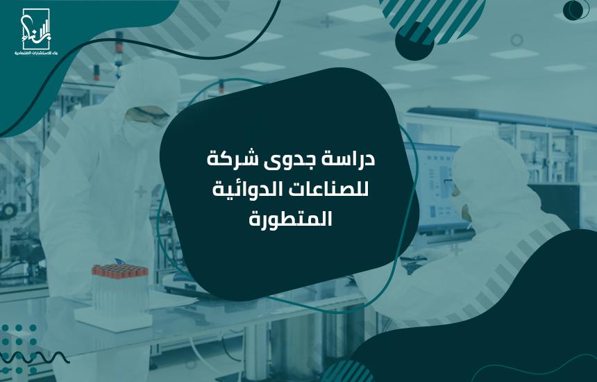 دراسة جدوى شركة للصناعات الدوائية المتطورة
