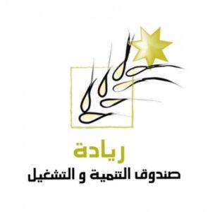 التنمية والتشغيل 295x300 - أهم جهات التمويل والدعم في الأردن