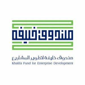 خليفة الدولي 300x300 - أهم جهات التمويل والدعم في الإمارات