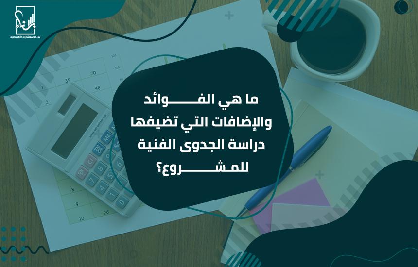 أفضل شركة دراسة جدوى معتمدة في السعودية