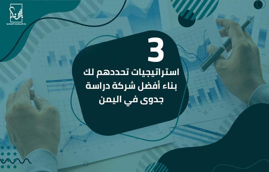 3 استراتيجيات تحددهم لك بناء أفضل شركة دراسة جدوى في اليمن