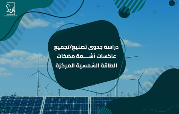 دراسة جدوى تصنيع/تجميع عاكسات أشعة مضخات الطاقة الشمسية