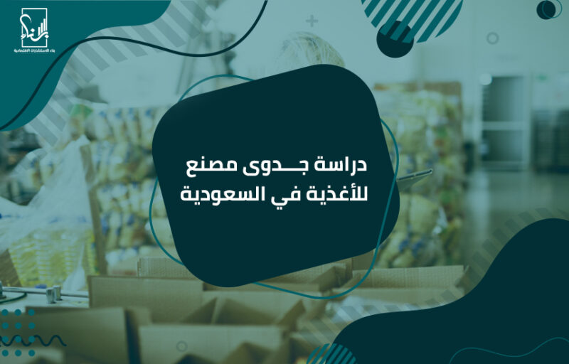 دراسة جدوى مصنع للأغذية في السعودية