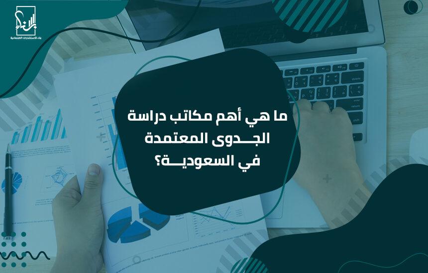 مكاتب دراسة الجدوى المعتمدة في السعودية