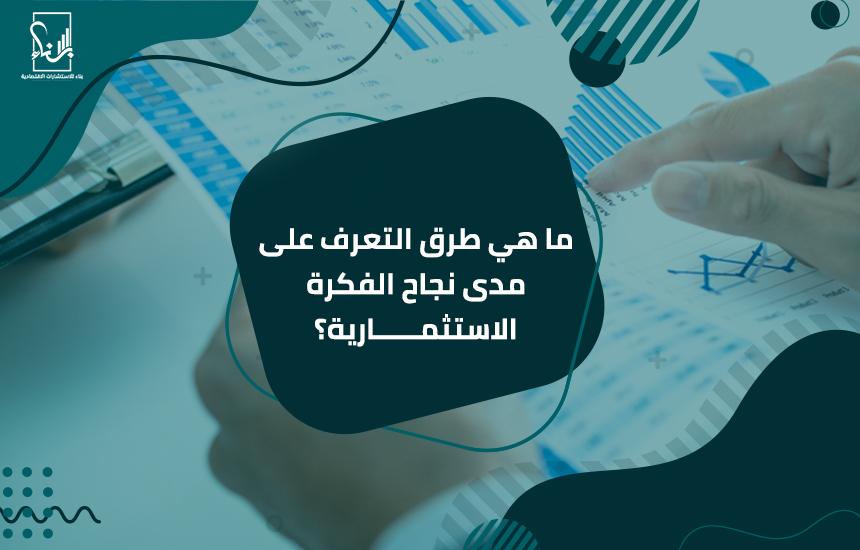 أفضل شركة دراسة جدوى معتمدة في الوطن العربي