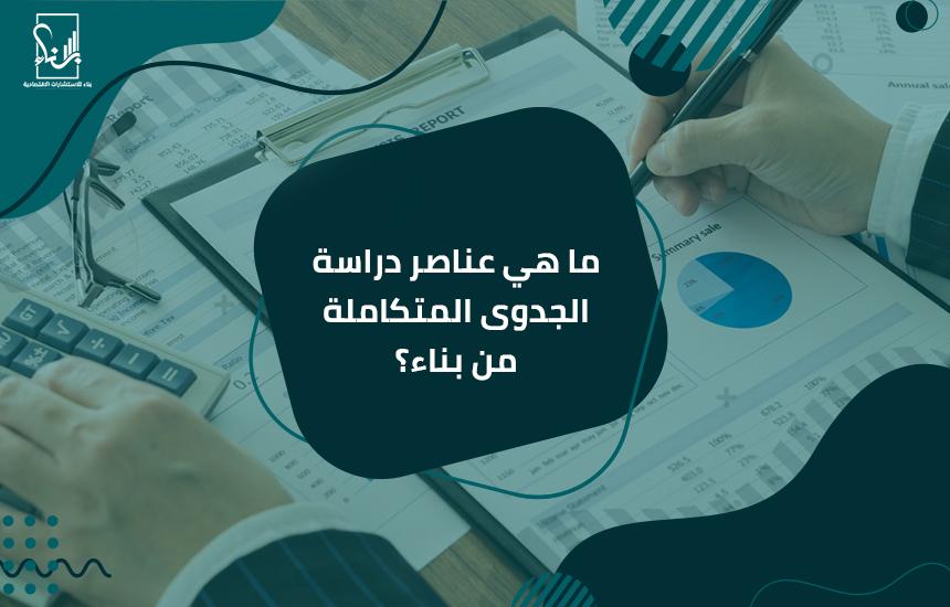 أفضل مكاتب دراسات جدوى في الأردن