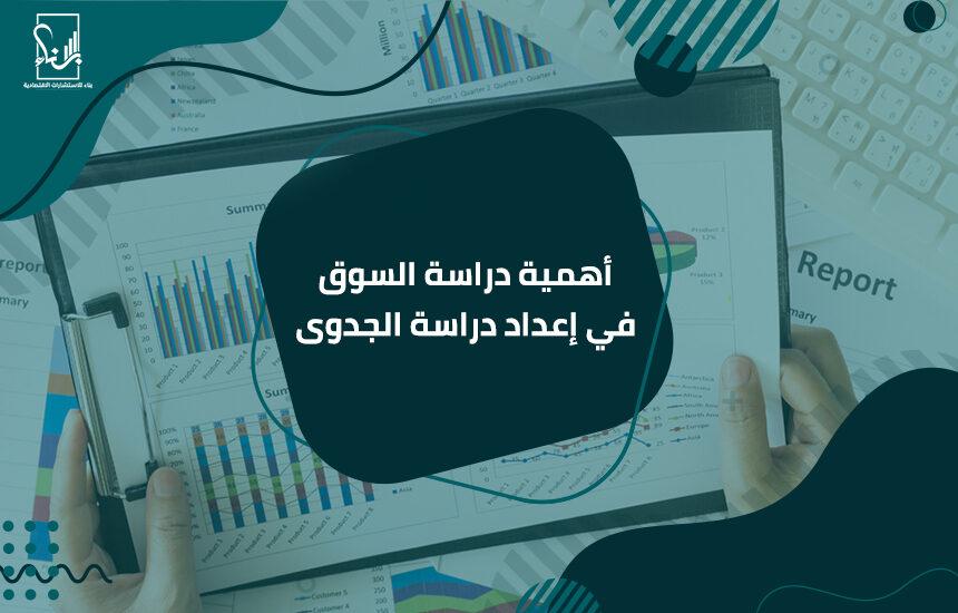 أفضل مكاتب إعداد دراسة الجدوى بالكويت