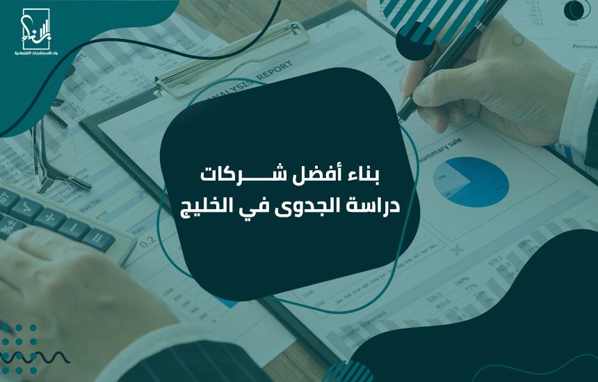 أفضل شركات دراسة الجدوى في الخليج