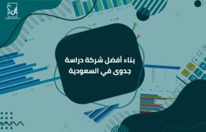 أفضل شركة دراسة جدوى في السعودية 300x192 - المدونة