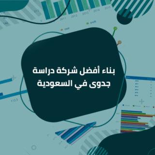 أفضل شركة دراسة جدوى في السعودية 320x320 - home
