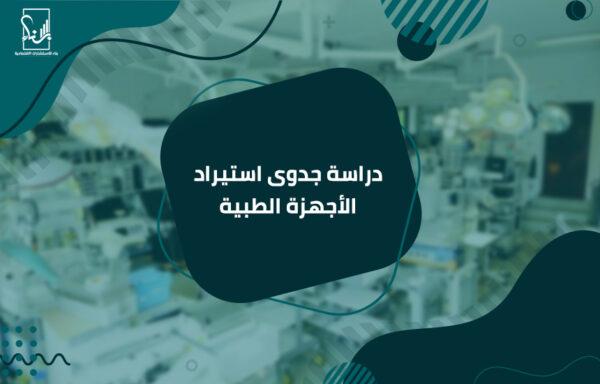 دراسة جدوى استيراد الأجهزة الطبية