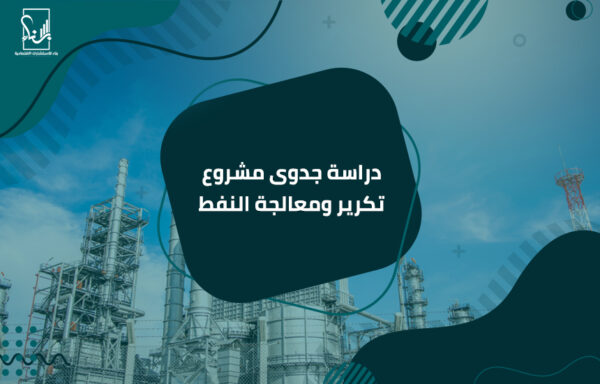 جدوى مشروع تكرير ومعالجة النفط 600x384 - home