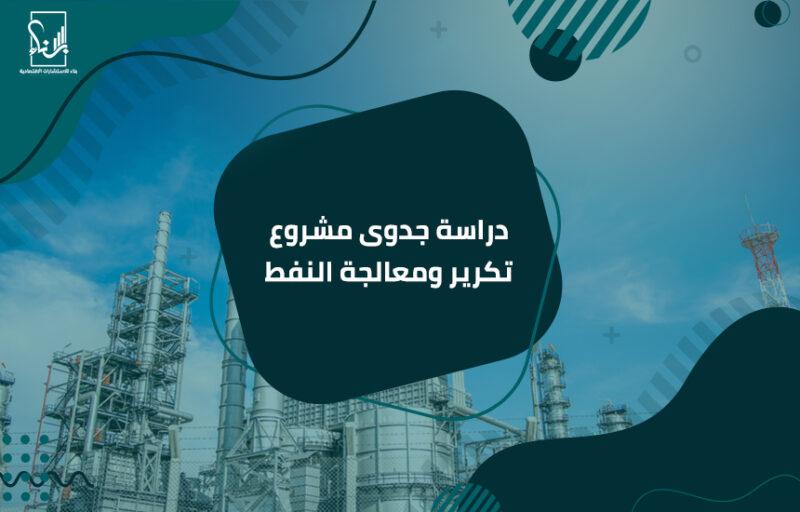 مشروع تكرير ومعالجة النفط