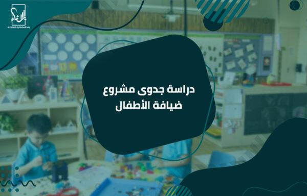 جدوى مشروع ضيافة الأطفال 600x384 - home