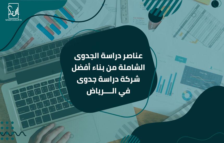 أفضل شركة دراسة جدوى في الرياض