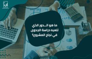 هو الدور الذي تلعبه دراسة الجدوى في نجاح المشروع؟ 300x192 - المدونة