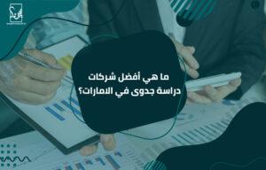 هي أفضل شركات دراسة جدوى في الامارات؟ 300x192 - المدونة