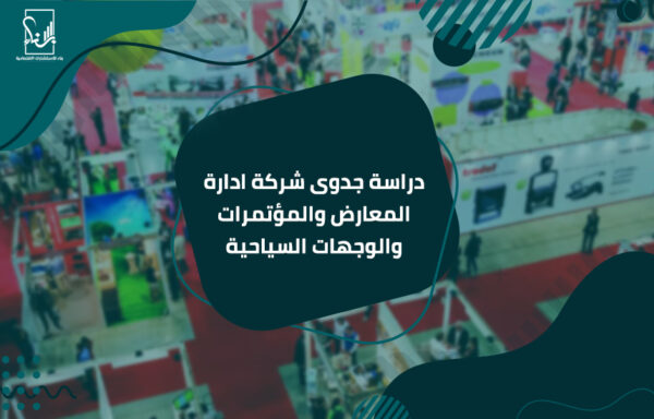 جدوى شركة ادارة المعارض والمؤتمرات والوجهات السياحية 600x384 - home