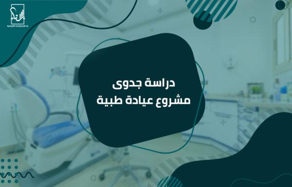 جدوى مشروع عيادة طبية 600x384 - home