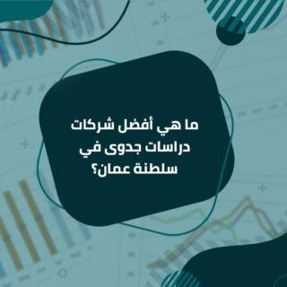 هي أفضل شركات دراسات جدوى في سلطنة عمان؟ 320x320 - home