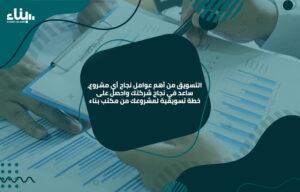من أهم عوامل نجاح أي مشروع، ساعد في نجاح شركتك واحصل على خطة تسويقية لمشروعك من مكتب بناء 300x192 - المدونة