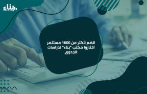 لأكثر من 1600 مستثمر اختاروا مكتب بناء لدراسات الجدوى 300x192 - المدونة