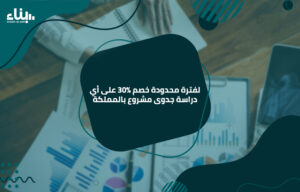 محدودة خصم 30 على أي دراسة جدوى مشروع بالمملكة 300x192 - المدونة